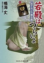 表紙: 若殿はつらいよ 松平竜之介艶色旅 (コスミック時代文庫) | 鳴海丈