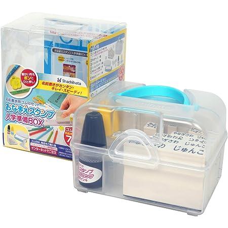 シャチハタ スタンプ おなまえスタンプ 入学準備BOX メールオーダー式 GAS-B/MO