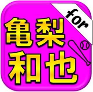 クイズfor 亀梨和也 from KAT-TUN
