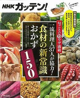 NHKガッテン! 旬ごとの得ワザ満載 一流料理人37人が協力! 「食材の新常識」おかず150