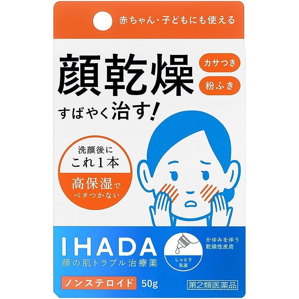 有名人スポンサー啓示【第2類医薬品】イハダ ドライキュア乳液 50g