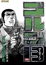 表紙: ゴルゴ13(141) (コミックス単行本)   さいとう・たかを