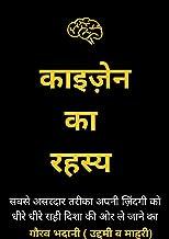 काइज़ेन का रहस्य : सबसे असरदार तरीका अपनी ज़िंदगी को धीरे धीरे सही दिशा की ओर ले जाने का (Hindi Edition)
