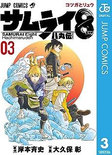 サムライ8 八丸伝 3 (ジャンプコミックスDIGITAL)