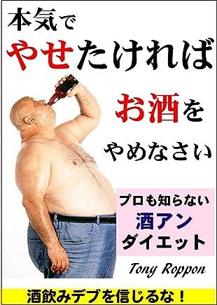 本気でやせたければお酒をやめなさい: プロも知らない酒アン・ダイエット アンインストール (アンインストール・ブックス)