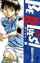 表紙: BE BLUES!~青になれ~(5) (少年サンデーコミックス) | 田中モトユキ