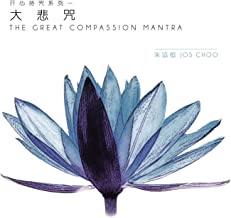 The Great Compassion Mantra