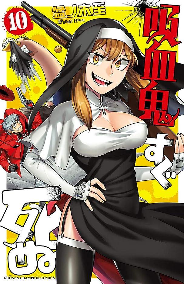 吸血鬼すぐ死ぬ 10 (少年チャンピオン?コミックス)