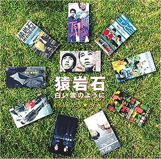 Golden Best-Shiroi Kumo No Youni-Sa by Saruganseki (2008-08-26)