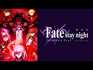 劇場版「Fate/stay night [Heaven's Feel]」Ⅱ.lost butterfly(dアニメストア)