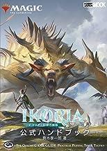 表紙: マジック:ザ・ギャザリング イコリア:巨獣の棲処公式ハンドブック (ホビージャパンMOOK) | ホビージャパン