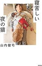 表紙: 寝苦しい夜の猫 (扶桑社BOOKS) | 山内健司