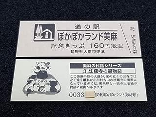道の駅記念きっぷ/ぽかぽかランド美麻[長野県]/No.003300番台