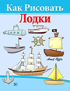 How to Draw Ships and Boats (Russian Edition): Drawing Books for Beginners