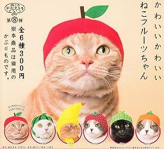 かわいいかわいい ねこフルーツちゃん 全6種セット