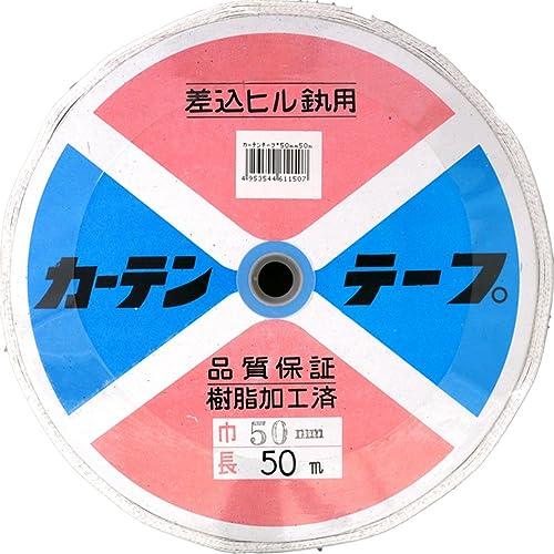 cómodo Guohua curtain tape tape tape width 50mm x 50m roll blanco (japan import)  en linea