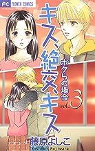 表紙: キス、絶交、キスボクらの場合(3) (フラワーコミックス)   藤原よしこ