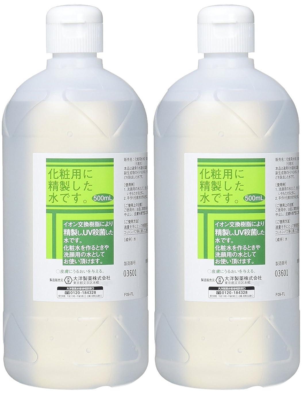 争う戸口穏やかな化粧用 精製水 HG 500ml×2個