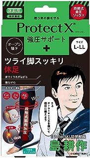 Protect X × 島耕作 メンズ オープントゥ 着圧ソックス 強圧サポート (膝下L~LL)