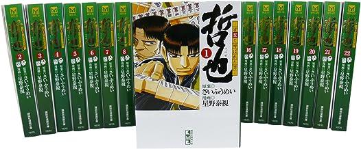 哲也 -雀聖と呼ばれた男 全22巻 完結コミックセット (講談社漫画文庫)