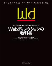 表紙: デザイナーのためのプロの制作術が身につく Webディレクションの教科書 | NPO法人クリエイター育成協会