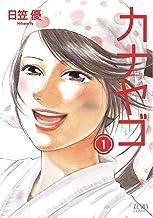 表紙: カナヤゴ 1巻 (ゼノンコミックス) | 日笠優