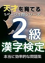 1ページ1問ドリル 漢字検定2級: 天才を育てる! (単問図書)