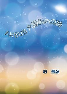AKB48大逆転の奇跡