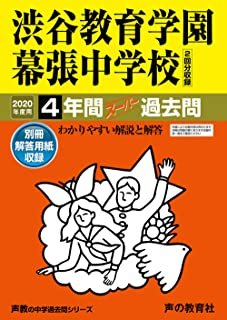 354渋谷教育学園幕張中学校 2020年度用 4年間スーパー過去問 (声教の中学過去問シリーズ)