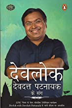 Devlok: Devdutt Pattanaik Ke Sang (Hindi edition)