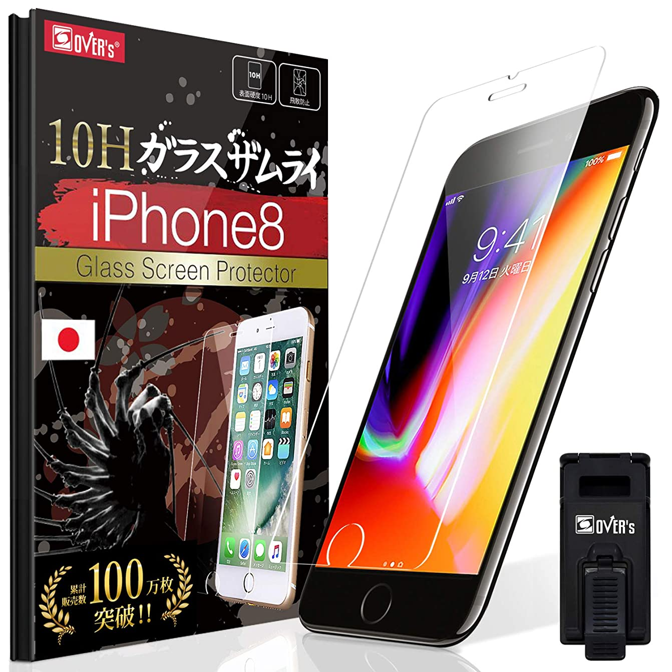大騒ぎ宝石寄生虫【極薄タイプ】 iPhone8 ガラスフィルム アイフォン8 強化ガラスフィルム [ 日本製硝子 ] [ 約3倍の強度 ] [ 最高硬度10H ] [ 6.5時間コーティング ] OVER's ガラスザムライ (らくらくクリップ付き)