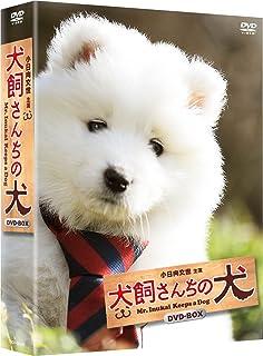 TV版「犬飼さんちの犬」 DVD-BOX