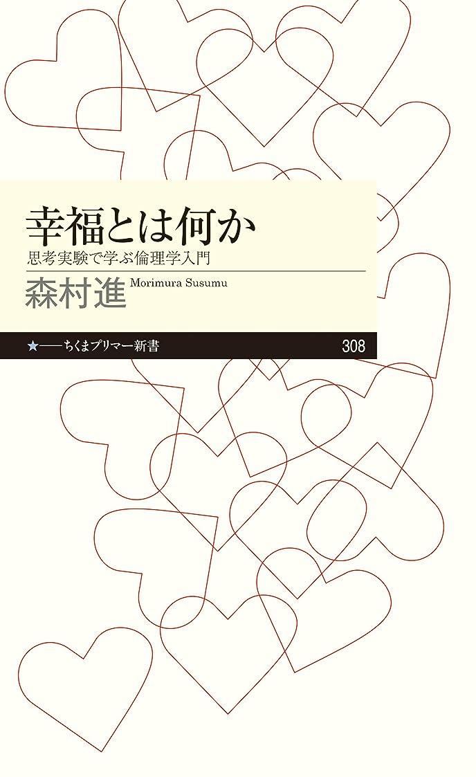 驚いた強調する化合物幸福とは何か ──思考実験で学ぶ倫理学入門 (ちくまプリマー新書)