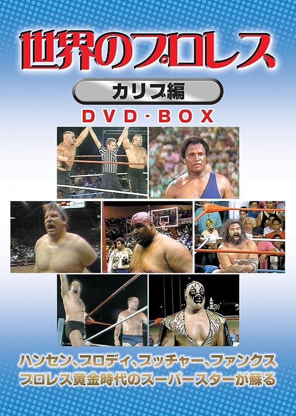 乳絶対に伝説世界のプロレス カリブ編 COMPLETE BOX [DVD]