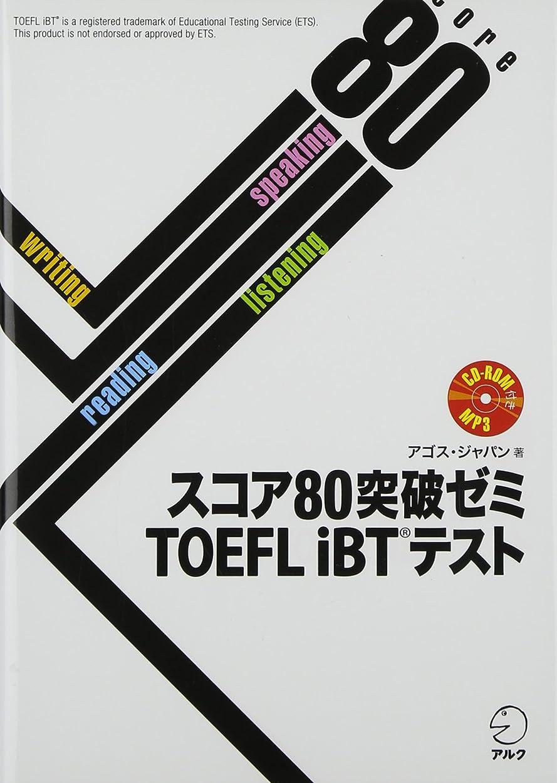 裂け目チャールズキージングサスペンドCD-ROM付 スコア80突破ゼミ TOEFL iBTテスト