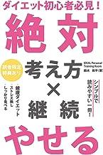 表紙: ダイエット初心者必見! 絶対やせる考え方×継続(GalaxyBooks) | 鈴木修平