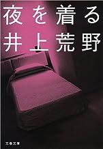 表紙: 夜を着る (文春文庫) | 井上 荒野