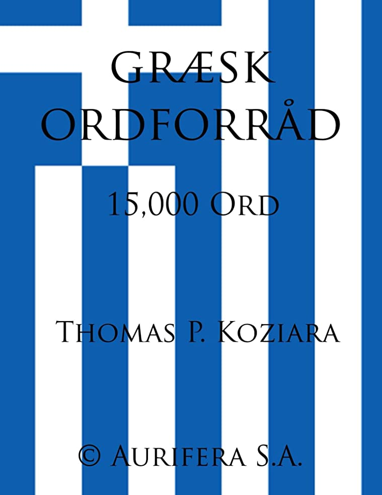 祝福する器用懐疑論Graesk Ordforrad (Danish Edition)