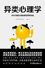异类心理学:40个改变认知的疯狂思想实验【日本人气哲学家、人类文化学博士小川仁志,教你提升认知优势,跳出思维陷阱】