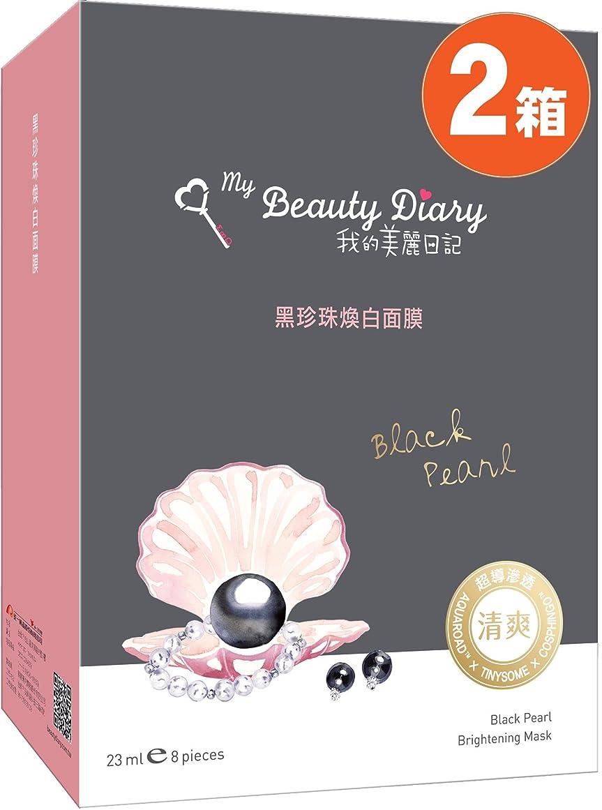 粘着性僕のリングレット我的美麗日記 私のきれい日記 黒真珠マスク 8枚入り x 2個 [並行輸入品]