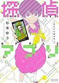 探偵アプリ (ゼノンコミックス)