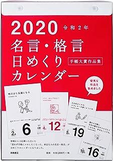 高橋 2020年 カレンダー 日めくり 名言格言 B5 E501