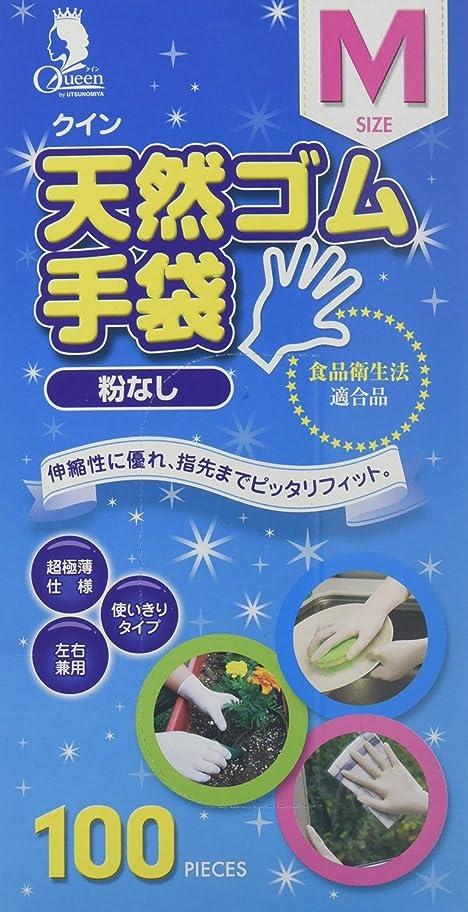 奇跡追跡概念クイン 天然ゴム手袋 M 100枚入 【20個セット】