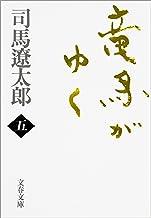 表紙: 竜馬がゆく(五) (文春文庫) | 司馬 遼太郎