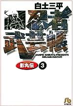 表紙: 忍者武芸帳(影丸伝)(3)   白土三平