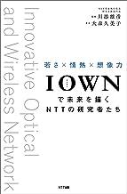 表紙: IOWNで未来を描くNTTの研究者たち | 川添雄彦
