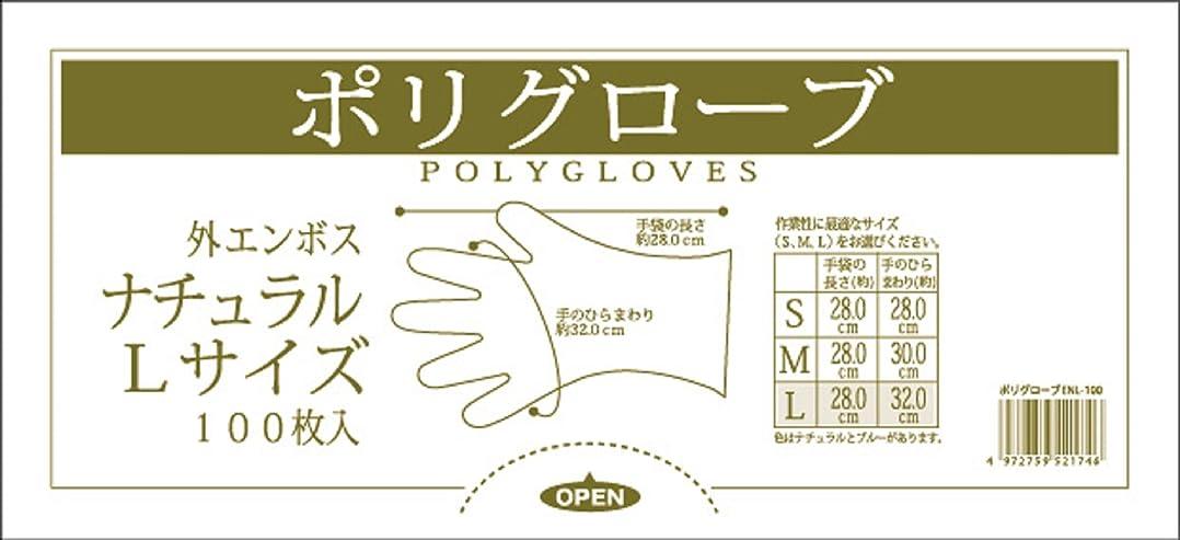 リアル骨髄味方オルディ 使い捨て 手袋 L ナチュラル 透明 全長280mm 手の平まわり320mm 厚み0.025mm ポリエチレン手袋 使いきり ENL-100 100枚入