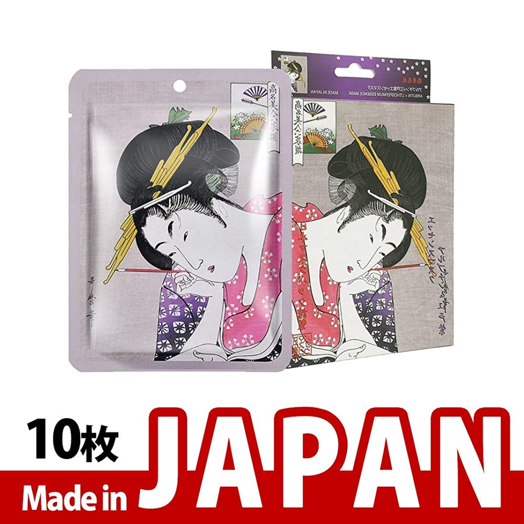 立法レポートを書く藤色MITOMO【JP002-A-0】日本製アルブチン+紫根ホワイトニング シートマスク/10枚入り/10枚/美容液/マスクパック/送料無料