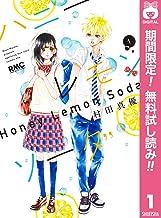 表紙: ハニーレモンソーダ【期間限定無料】 1 (りぼんマスコットコミックスDIGITAL) | 村田真優