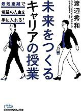 表紙: 未来をつくるキャリアの授業 最短距離で希望の人生を手に入れる! (日経ビジネス人文庫) | 渡辺秀和